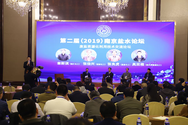 The Second Nanjing Brine Forum of JIUWU HI-TECH Ended Successfully